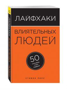 Пирс С. - Лайфхаки влиятельных людей. 50 способов стать лидером обложка книги