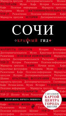 Обложка Сочи Синцов А.В.