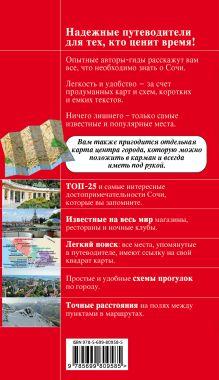 Обложка сзади Сочи Синцов А.В.