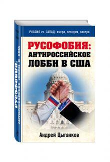 Цыганков А. - Русофобия: антироссийское лобби в США обложка книги