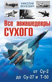 Все авиашедевры Сухого – от Су-2 до Су-27 и Т-50 обложка книги