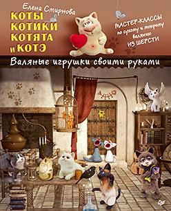 Смирнова.Коты,котики,котята и котэ.Валяные игрушки своими руками 978-5-496-01373-4 Смирнова