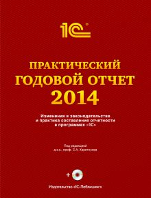 Фирма 1С - Практический годовой отчет за 2014 год обложка книги