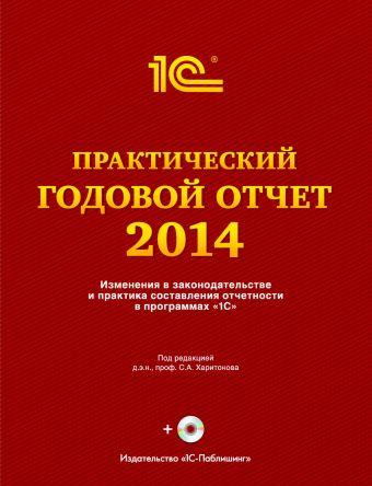 """Практический годовой отчет за 2014 год Фирма """"1С"""""""