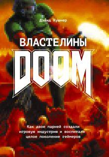 Кушнер Д. - Властелины Doom. Как двое парней создали игровую индустрию и воспитали целое поколение геймеров обложка книги
