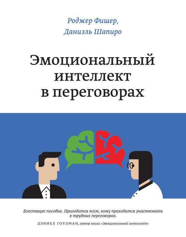 Эмоциональный интеллект в переговорах Фишер Р., Шапиро Д.