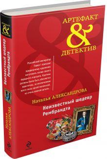 Александрова Н.Н. - Неизвестный шедевр Рембрандта обложка книги