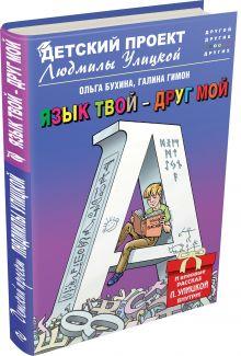 Бухина О., Гимон Г. - Язык твой - друг мой обложка книги