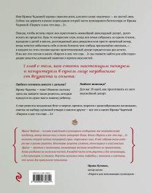 Обложка сзади Пироги и кое-что еще...2 Ирина Чадеева