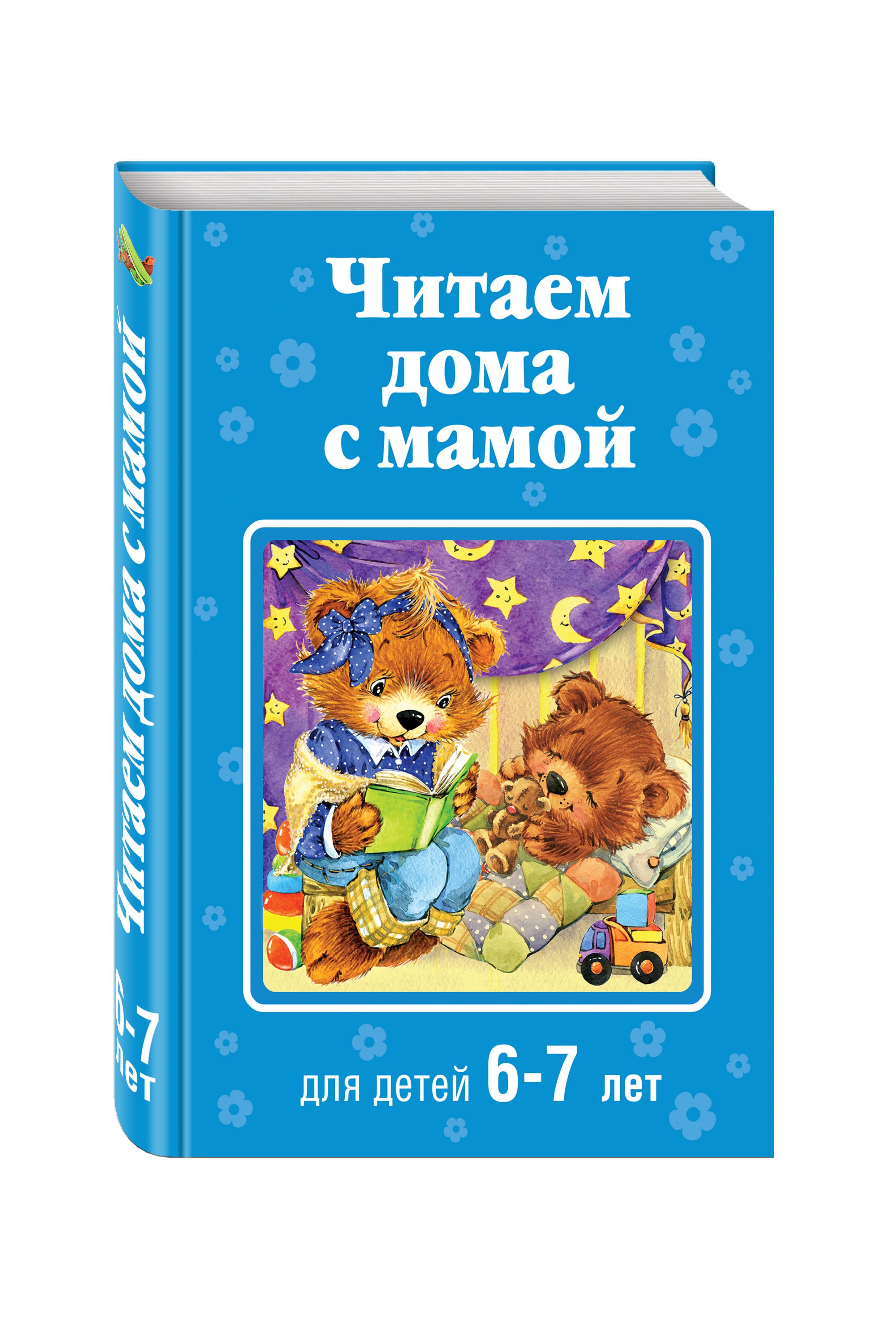 Читаем дома с мамой: для детей 6-7 лет ( Яснов М.Д., Чуковский К.И., Берестов В.Д.  )
