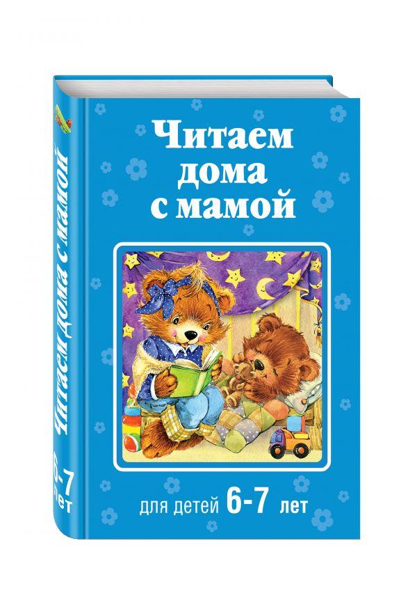 Читаем дома с мамой: для детей 6-7 лет Яснов М.Д., Чуковский К.И., Берестов В.Д.