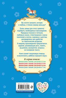 Обложка сзади Читаем дома с мамой: для детей 6-7 лет