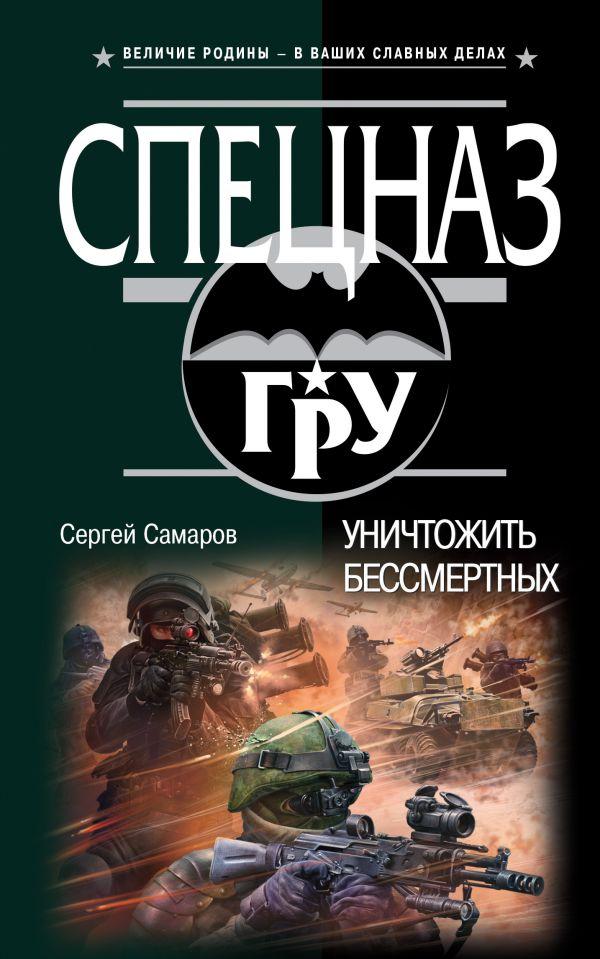 Уничтожить бессмертных Самаров С.В.
