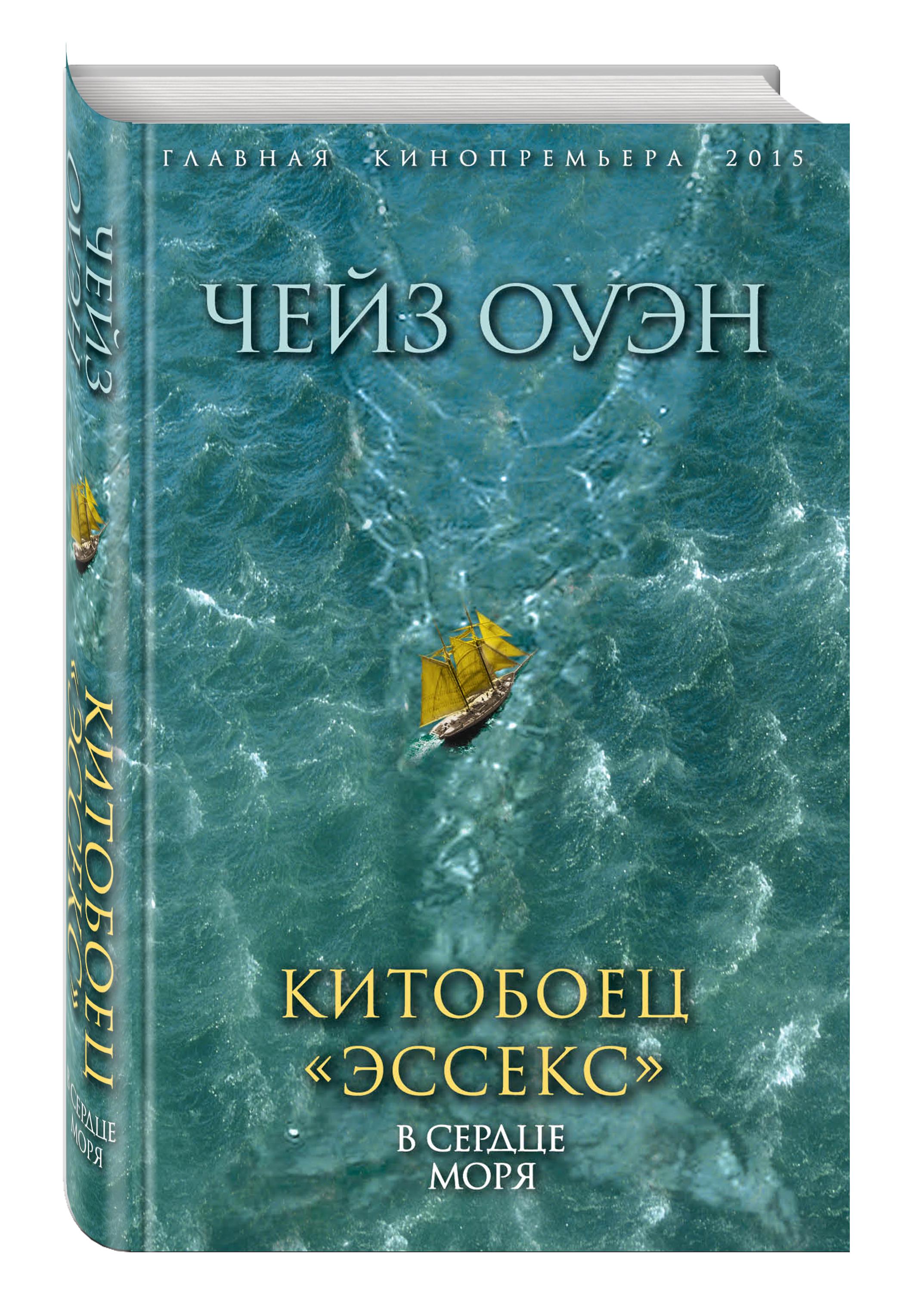 Чейз О. Китобоец «Эссекс». В сердце моря китобоец эссекс в сердце моря