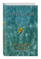 Китобоец «Эссекс». В сердце моря