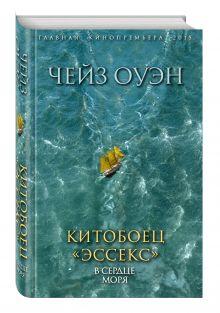 Чейз О. - Китобоец «Эссекс». В сердце моря обложка книги