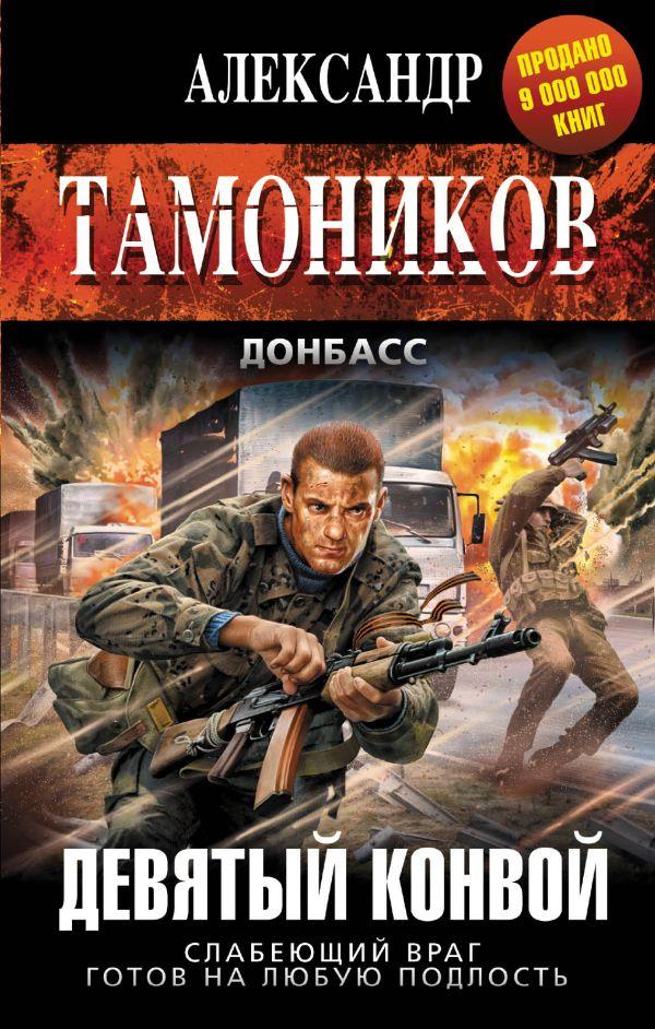 Девятый конвой Тамоников А.А.
