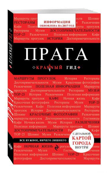Прага. 4-е изд., испр. и доп.