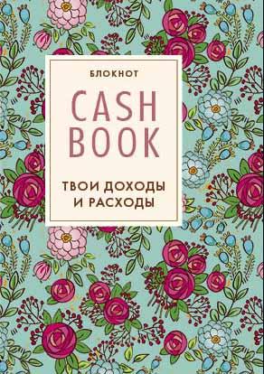 CashBook. Твои доходы и расходы (3 оформление)
