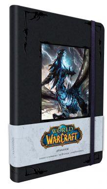 - Блокнот World of Warcraft обложка книги