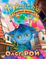 Рой О. - Двойной праздник обложка книги