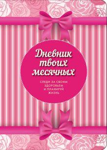 - Дневник твоих месячных (3 оформление) обложка книги
