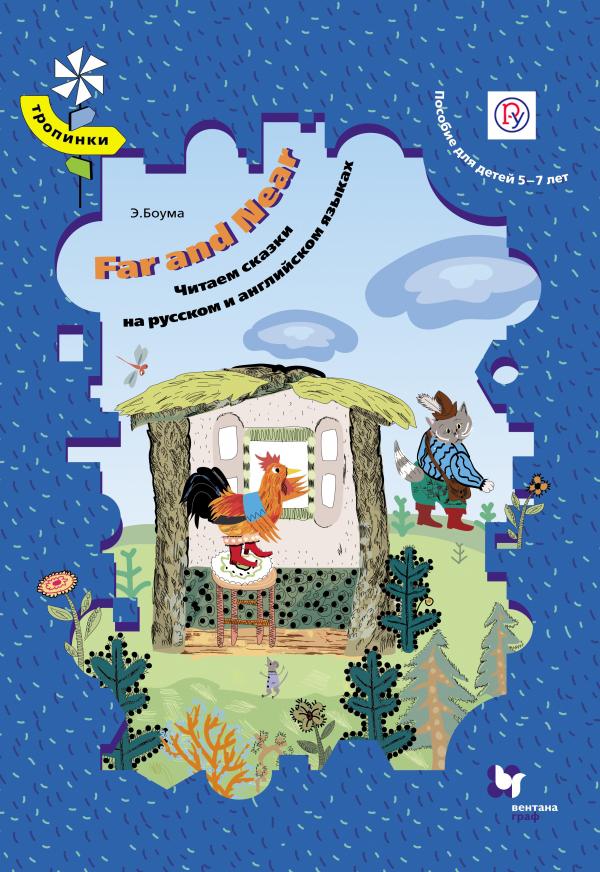 Far and Near. Читаем сказки на английском языке. Для детей 5-7 лет. Пособие для дошкольника с аудиоприложением. Изд.1