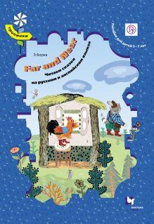 БоумаЭ. - Far and Near. Читаем сказки на английском языке. Для детей 5-7 лет. Пособие для дошкольника с аудиоприложением. Изд.1 обложка книги