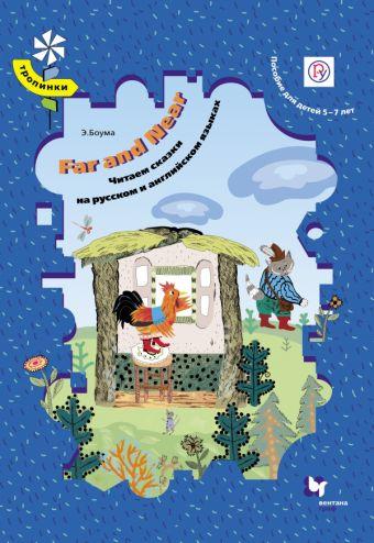 Far and Near. Читаем сказки на английском языке. Для детей 5-7 лет. Пособие для дошкольника с аудиоприложением. Изд.1 БоумаЭ.