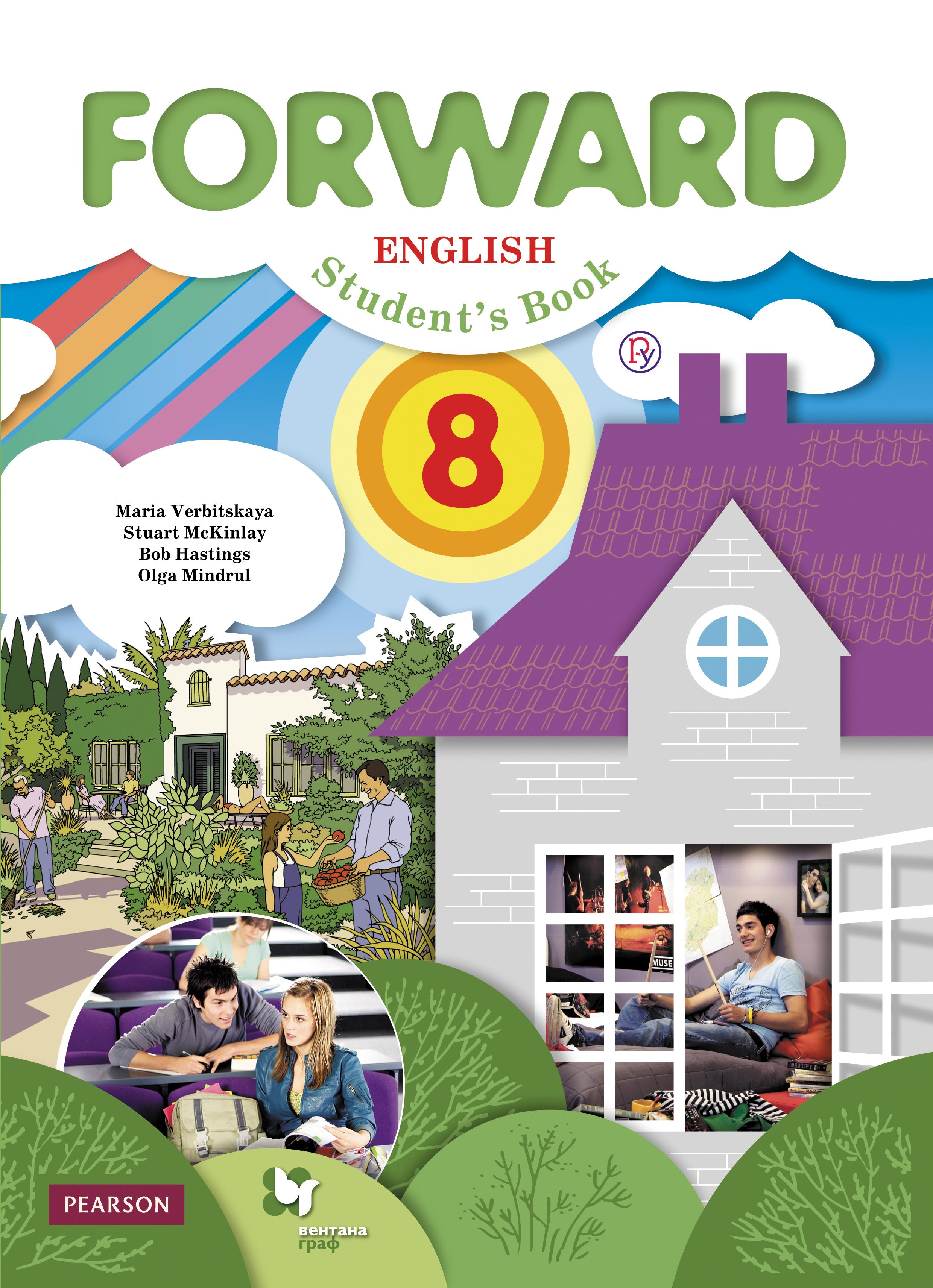 Английский язык. 8кл. Учебник с аудиоприложением. Изд.1