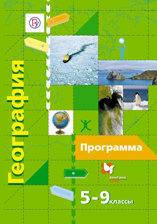 География. 5-9класс. Программа с CD-диском