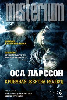 Ларссон О. - Кровавая жертва Молоху обложка книги