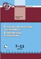 НикифоровГ.Г., ПоваляевО.А., МайерВ.В., ХаннановН.К., ФроловВ.П., АндрееваН.В., ТищенкоЛ.В., ЦарьковИ.С. Под ред. НикифороваГ.Г. - Учебный физический эксперимент. Современные технологии. 7–11 классы. Методическое пособие' обложка книги