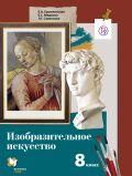 Линия УМК Е. А. Ермолинской. ИЗО (5-8)
