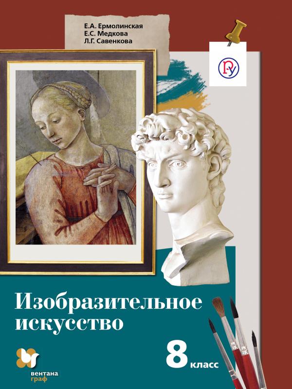 Изобразительное искусство. 8класс. Учебник. ( ЕрмолинскаяЕ.А.,  МедковаЕ.С., Савенкова Л.Г.  )