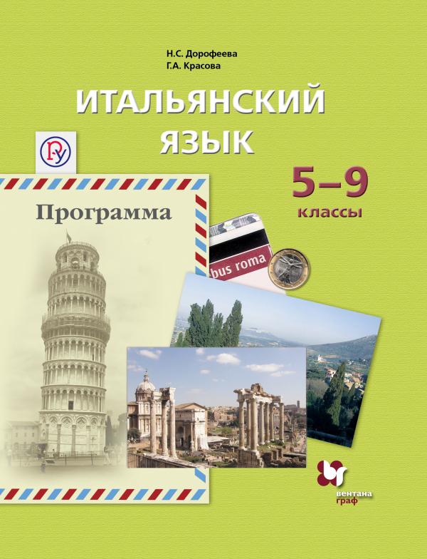 Итальянский язык. 5–9классы. Программа, CD