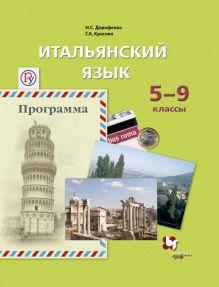 ДорофееваН.С., КрасоваГ.А. - Итальянский язык. 5–9классы. Программа, CD обложка книги
