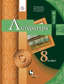 Литература. 8класс. Учебник. Часть 2 обложка книги