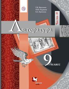 Литература. 9класс. Учебник. Часть 2 обложка книги
