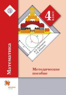 РудницкаяВ.Н., ЮдачеваТ.В. - Математика. 4 класс. Методическое пособие обложка книги