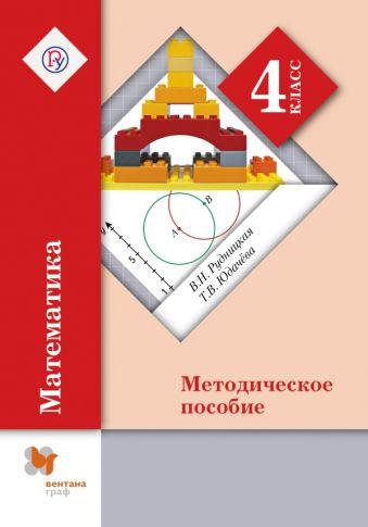 Математика. 4 класс. Методическое пособие РудницкаяВ.Н., ЮдачеваТ.В.
