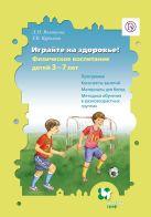 Играйте на здоровье! Физическое воспитание детей 3–7 лет. Программа, конспекты занятий, материалы для бесед, методика обучения в разновозрастных группах. Методическое пособие