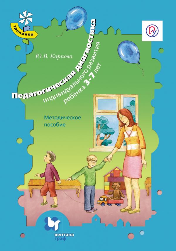 Педагогическая диагностика индивидуального развития детей 3–7 лет. Методическое пособие