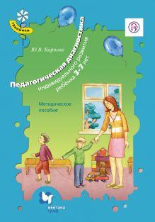 КарповаЮ.В. - Педагогическая диагностика индивидуального развития детей 3–7 лет. Методическое пособие обложка книги