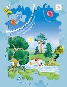 Педагогическая диагностика индивидуального развития ребенка 3–7 лет. Дидактические материалы