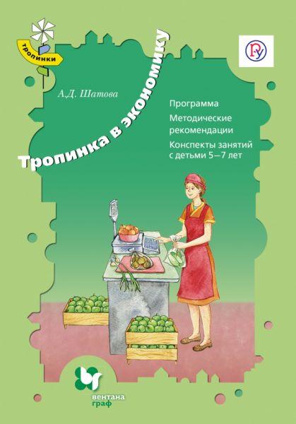 Тропинка в экономику. 5–7 лет. Программа, методические рекомендации, конспекты занятий