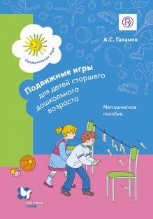 Подвижные игры для детей старшего дошкольного возраста. 5–7 лет. Методическое пособие обложка книги
