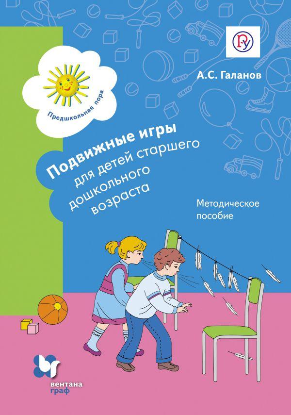 Подвижные игры для детей старшего дошкольного возраста. 5–7 лет. Методическое пособие ГалановА.С.