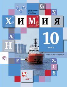 КузнецоваН.Е., ГараН.Н., ТитоваИ.М. - Химия. Углубленный уровень. 10класс. Учебник обложка книги
