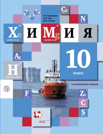 Химия. Углубленный уровень. 10класс. Учебник КузнецоваН.Е., ГараН.Н., ТитоваИ.М.